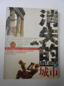 消失的城市:著名废都的兴亡故事和奇妙探H