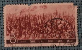 老邮票 保真信销票 纪97 6-3 革命的社会主义的古巴万岁