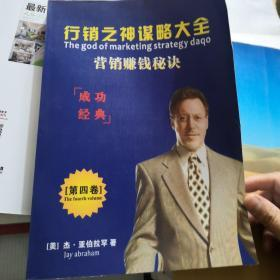 行销之神谋略大全营销赚钱秘诀    第四卷