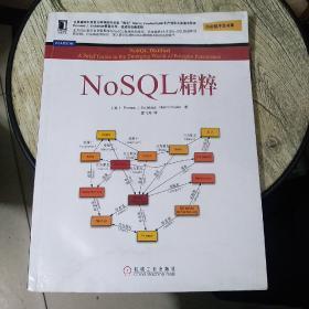 NoSQL精粹  书边有点浸水