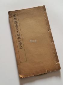 宋拓颜鲁公大麻姑仙坛记   有正书局  民国字帖  线装一册 品佳