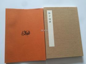 中国石刻大观 鲜于璜碑 同朋舍  1992年 一版