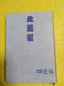 日文原版   北游记