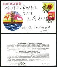 JF14国际农业发展基金会成立十周年纪念邮资封加贴1992-1猴2-1  北京1993实寄