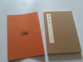 中国石刻大观  曹全碑   同朋舍  1992年 一版