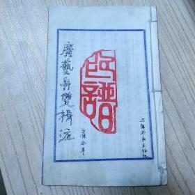 手抄本:广艺舟双楫注 印谱