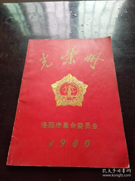 洛阳市革命委员会发行《洛阳市光荣册》一册全。带毛主席像、华主席像、2处华主席题词。与一般带华主席像的印本不同,年代比较特殊。老一辈先进工作者与今天不同,大家更看重荣誉。