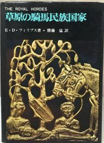 草原の骑马民族国家  (世界古代史双书)