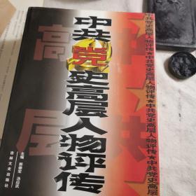 中共党史高层人物评传。(上,中,下)