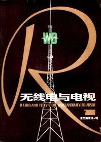 无线电与电视1984年第1、2、5、6期.总第54、55、58、59期.4册合售