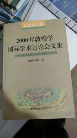 2000年敦煌学国际学术讨论会文集 【石窟艺术卷】