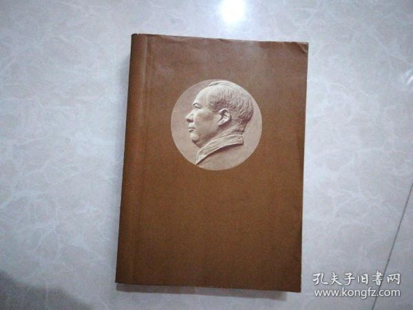 77年4月一版一印《毛泽东选集》第五卷