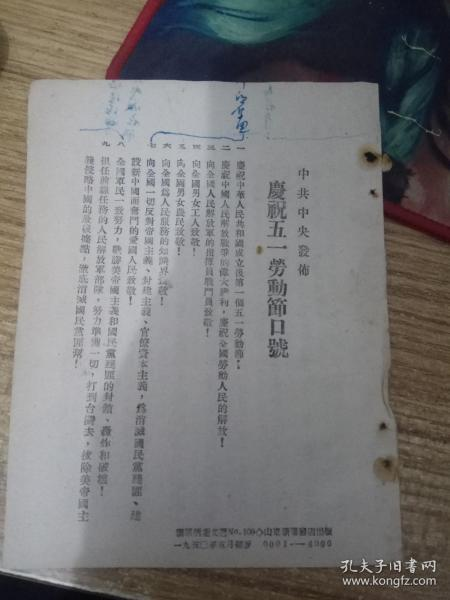 1950年中共中央发布庆祝五一劳动节口号(新华活页文选109)