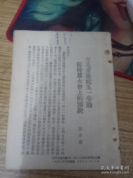 刘少奇在北京庆祝五一劳动节干部大会上的演说(1950年5月初版)