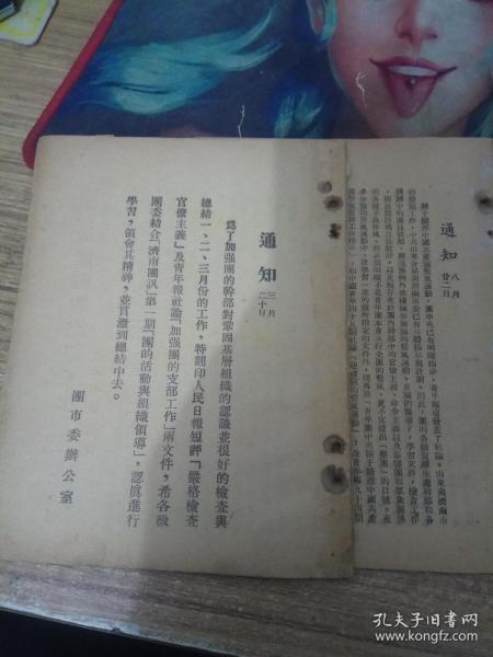1950年共青团济南市委通知2份