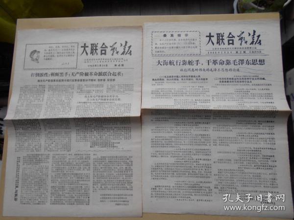 文革小报【大联合战报,2份】江苏省省级机关,8开4版