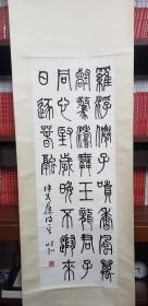 王壮弘 王书法 立轴 水墨纸本