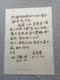 信札!金意庵信札一通一页,写给殷茂芝(中国著名书法家、画家、篆刻家,又是诗人、学者和鉴赏考据家 ,包邮)