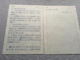 手稿!宿白手稿一份两页:契丹的起源与族属,宿白签,签名(已故著名考古学家、北京大学教授,曾任北大考古系第一任系主任、中国考古学会名誉理事长,敦煌樊锦诗是其学生)