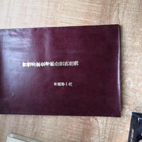 曹雪芹家世考部分资料注释(有作者李一夫批校)作者自印本