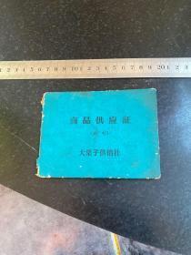 七十年代浑江市大栗子供销社商品供应证 带毛主席语录