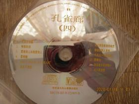 歌曲光盘:孔雀廊(四)(VCD)