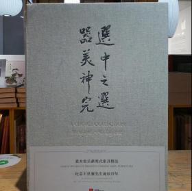 选中之选器美神完 嘉木堂呈现明式家具精品纪念王世襄先生诞辰百年
