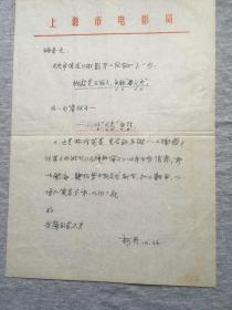 信札!柯灵信札一通一页,写给梅朵(请梅朵修改《龙年谈龙》,使用上海电影局稿纸)