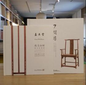 攻玉山房黄花梨精选 七间房 嘉木堂明式家具(二册合售)