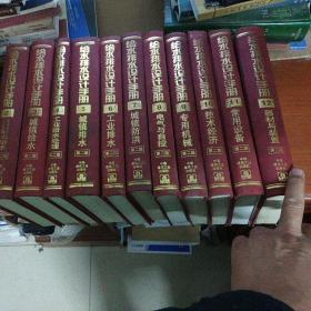 给水排水设计手册(第2至12册,10本合售,馆藏)第2版