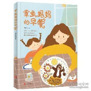 正版 章鱼妈妈的早餐 每一个上班妈妈都可以轻松搞定 让自家孩子不再挑食儿童营养花样早餐做法 早餐食谱书早餐菜谱儿童早餐书