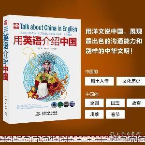 用英语介绍中国 外语书籍 介绍了中国的地理 历史 自然风景 名胜古迹 重要城市 国粹艺术 美味佳肴 民俗文化等书籍 展现中国的风采