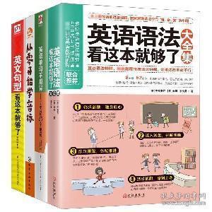 全4册 英语语法看这本就够了大全集 英语单词不用背 英文句型看这本就够了 从零开始学音标 基础入门自学初高中英语法书口语书籍