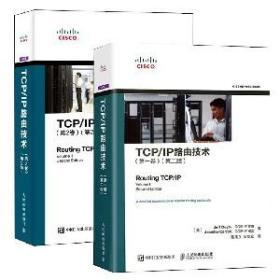 TCP/IP路由技术 第一卷 第二卷 全2册 CCIE职业发展系列 CISCO思科考试书籍 CCIE备考指南 大型IP网络规划设计和实施 网络管理
