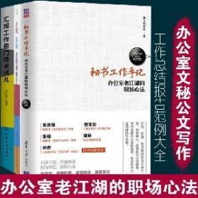 【全3册】计划、总结、述职报告就该这么写 汇报工作是门技术活儿 秘书工作手记办公室文秘公文写作技巧工作总结报告范例大全书籍
