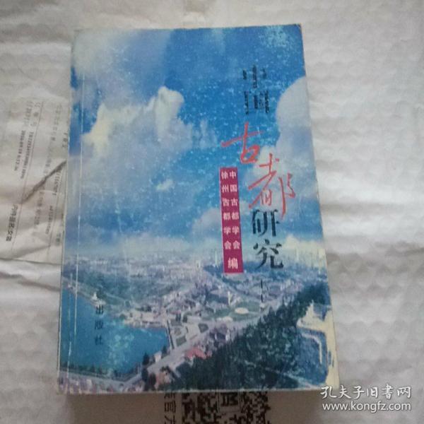 中国古都研究