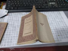 民国旧书 >万有文库:历代地理志韵编今释(一)      陵6