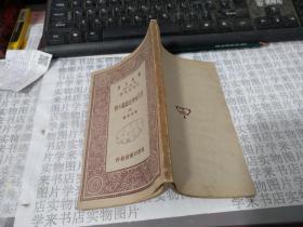 民国旧书 >万有文库:历代地理志韵编今释(五)      陵6