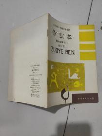 全日制六年制小学语文作业本第十二册(1)