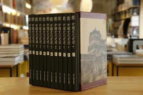 中国文化史迹 十二卷