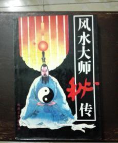 萧玉著《风水大师秘传》