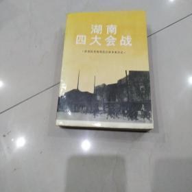 湖南四大会战(书里面有点受潮不耽误看,买书请看图片)