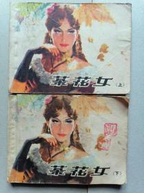 『满50元包邮』连环画小人书(茶花女上下) 75成新1980年版