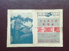 抗美援朝.中国人民志愿军司令部:安全通行证(给美军战俘的证)