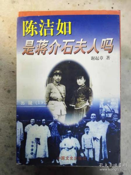 陈洁如是蒋介石夫人吗