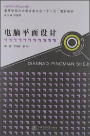 电脑平面设计 万良保 廖琼 上海交通大学出版社9787313089182