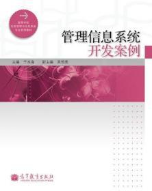 管理信息系统开发案例