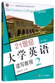 21世纪大学英语读写教程. 2