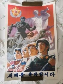 平壤宣传画平壤93(2004)