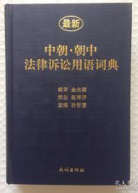 中朝·朝中法律诉讼用语词典:最新